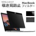 MacBook 着脱式 のぞき見防止フィルター マグネット式 MacBook Pro 13 Air 13 2019 プライバシーフィルム 着脱可能 プ…