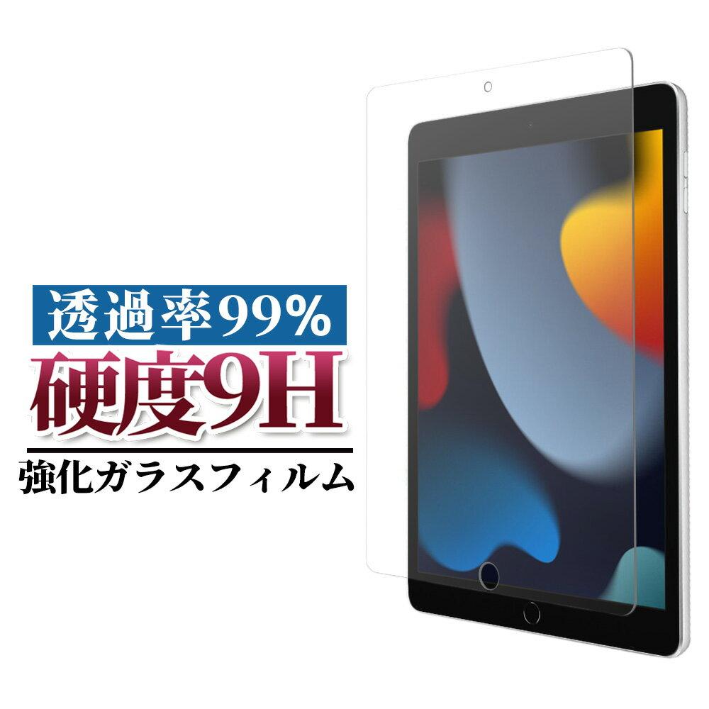 iPad Pro 11 iPad 9.7 2018 Pro 10.5 Pro 12.9 iPad Air Air2 mini2 mini3 mini4 液晶保護 強化 ガラスフィルム 日本製 強化ガラス ラウンドエッジ加工 アイパッド エアー エア2 プロ ミニ Face ID 対応 透明 耐衝撃 保護シール [ fiel.D 正規品]