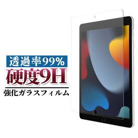 iPad 10.2 Air mini 2019 iPad 9.7 2018 日本製 液晶保護 強化 ガラスフィルム iPad Pro 11インチ Air3 Air2 mini5 mini4 mini3 mini2 Pro 10.5 11 強化ガラス ラウンドエッジ [fiel.D 正規品] アイパッド 第6世代 第7世代 エアー エア2 ミニ プロ 透明 耐衝撃 保護シール