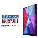 iPad Pro 9.7 iPad Pro 10.5 iPad Pro 12.9インチ 液晶保護 強化 ガラスフィルム 日本製 強化ガラス ラウンドエッジ加工 ...
