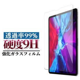 iPad Pro 12.9 インチ 2018 液晶保護 強化 ガラスフィルム 日本製 強化ガラス ラウンドエッジ加工 Face ID 対応 アイパッド プロ 12.9インチ 第3世代 第2世代 2017 初代 2015 透明 耐衝撃 保護シール [ fiel.D 正規品]