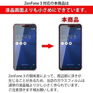 ASUSZenfoneブルーライトカット90%強化ガラス日本製全面液晶保護フィルム[fiel.D正規品]ZenFone3エイスースゼンフォン2ZE551MLZE550MLZenFone2Laser5.0インチZE500KLZenFoneMax耐衝撃保護シール撥水飛散防止new!【05P01Oct16】