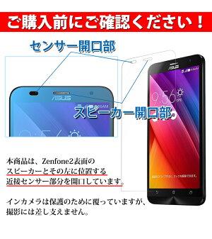 【ASUSZenfone2】ブルーライトカット90%強化ガラス日本製全面液晶保護フィルム[fiel.D正規品]エイスースゼンフォン2(ZE551ML/ZE550ML)5.5インチZenFone2Laser(5.0インチ)ZE500KL透明耐衝撃保護シール指紋除去撥水飛散防止