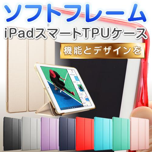 【ソフトフレームType】iPad 9.7 2018 2017 ケース iPad Pro カバー 10.5 iPad mini4 iPad Air2 ケース iPad Pro 9.7 iPad mini2 iPad Air iPad mini3 iPad2 iPad3 iPad4 第六世代 第五世代 おしゃれ スマートカバー 《MS factory》 アイパッドエアー アイパッドプロ