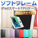 【ソフトフレームType】iPad 2017 ケース iPad Pro 10.5 ケース iPad mini4 iPad Air2 カバー iPad Pro 9.7 iPad Pro 12.9 iPa