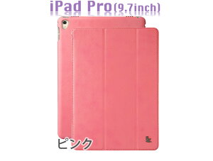 JISONCASE正規品iPadPro9.7iPad234ipadmini23(iPadminiRetina)スマートケースプレミアム合成レザーsmartcaseシンプルおしゃれJS-PRO-11SJS-IPD-07IIS-IM2-07TJISONCASEレザーカバー