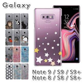 Galaxy Note9 S9 S8 Plus S9+ S8+ Note8 ケース ギャラクシー カバー 【MIxUP正規品】SC-01L SCV40 SC-02K SCV38 SC-03K SCV39 ハードケース いぬ ねこ おしゃれ かわいい デザイン