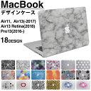 MacBook Air / Pro / Retina 11 13 inch ハードシェル ケース マックブック デザイン カバー air11 air13 pro13 Touch…