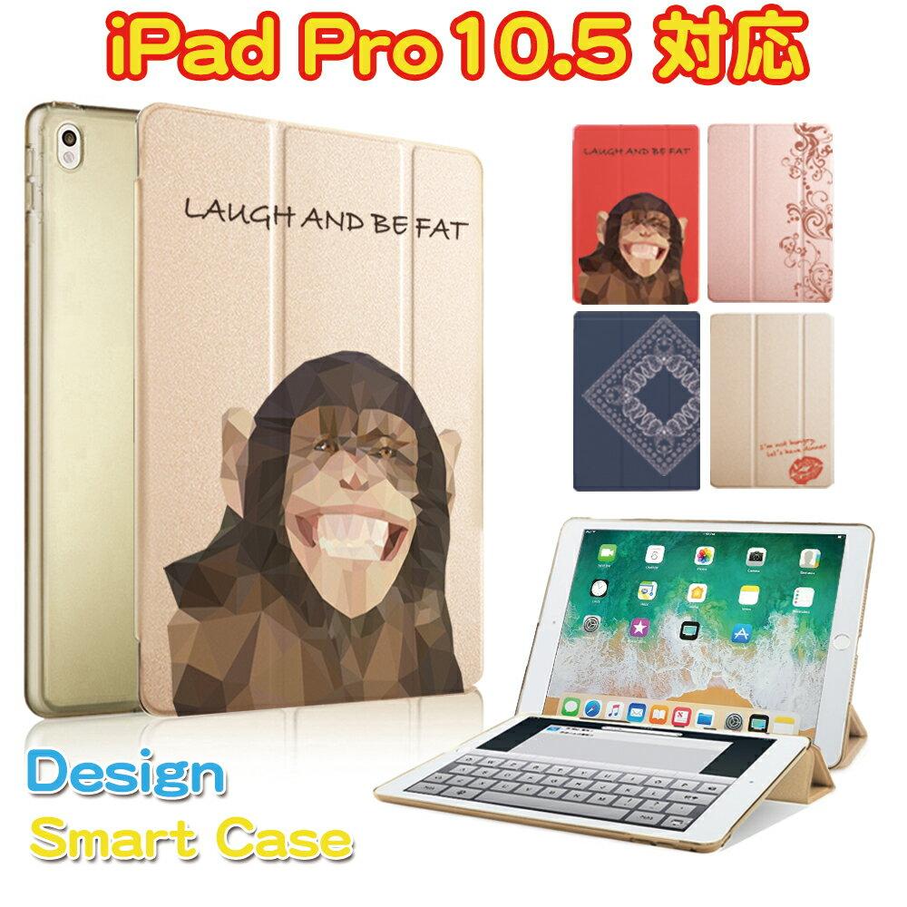 2017 新型 iPad Pro 10.5 インチ ケース 対応 スマートシェル オートスリープ機能 《MIxUP》 ipad pro10.5 デザイン おしゃれ かわいい アイパッド プロ カバー いぬ ねこ ドット ペイズリー 【03P05Nov16】