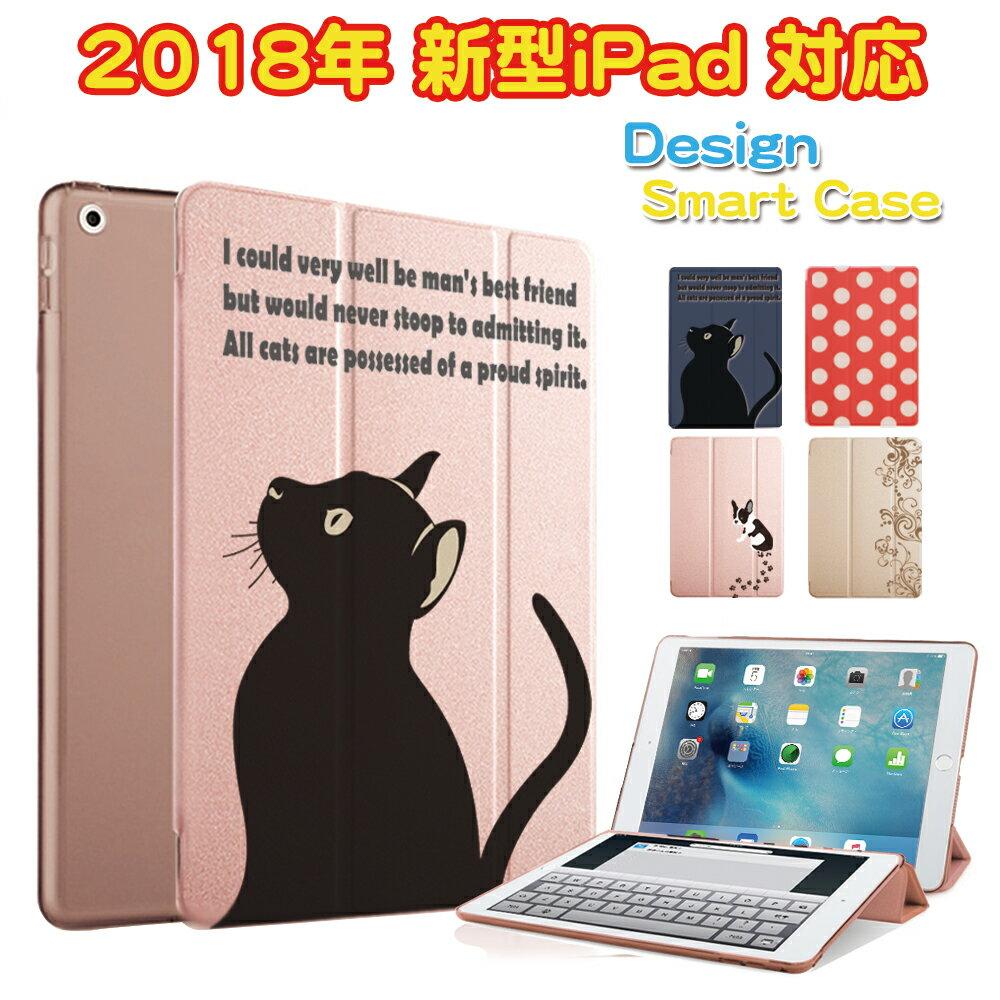 新型 iPad 9.7 2018 2017 ケース 対応 スマートシェル オートスリープ機能 《MIxUP》 デザイン おしゃれ かわいい アイパッド カバー いぬ ねこ ドット ペイズリー 【03P05Nov16】