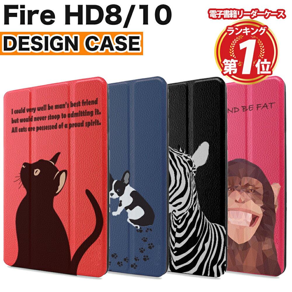 Fire HD 8 カバー FireHD 10 NEW-Fire 7 ( 2017 / 2016 ) 三つ折り ケース kindle 薄型 軽量 スタンド オートスリープ Amazon デザイン アニマル