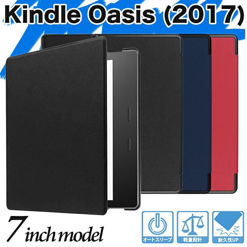 Kindle Oasis 2017 カバー ケース kindleカバー kindleケース 薄型 軽量 スタンド オートスリープ Amazon
