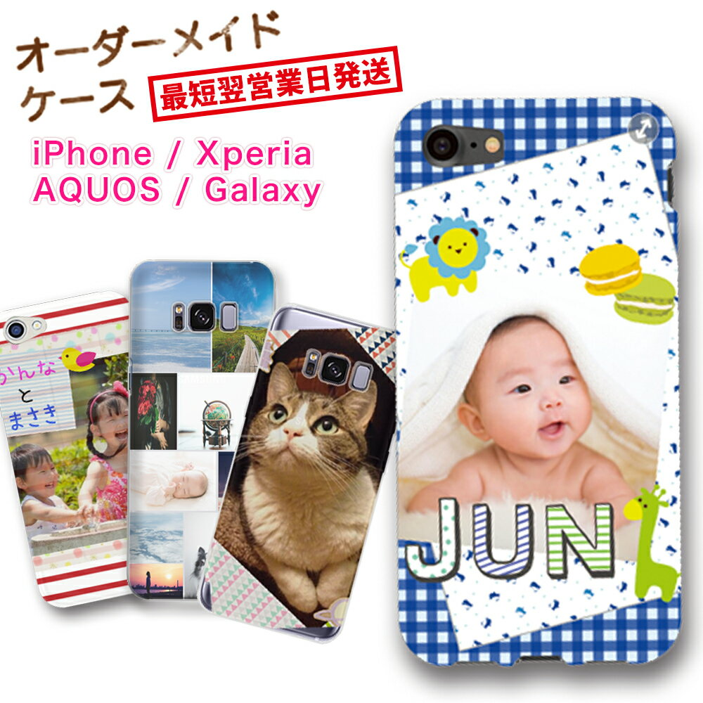 スマホ ケース カバー 名入れ ペット 画像 等 自作 デザイン OK オリジナル オーダーメイド 印刷 ケース iPhone X 8 7 アイフォン Xperia GALAXY AQUOS 写真 プリント 誕生日 プレゼント 記念日 犬 猫 赤ちゃん