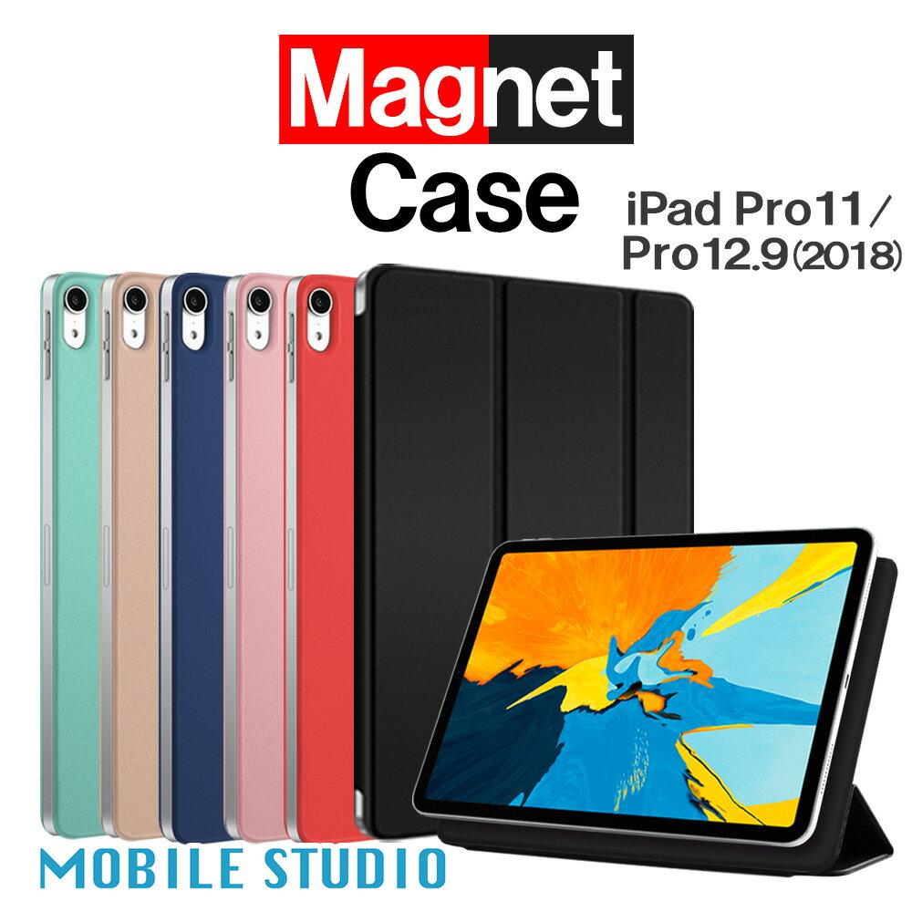 【マグネット装着】 iPad Pro 11インチ ケース iPad Pro 12.9 新型 2018 マグネット 装着 カバー Apple Pencil 第2世代 ワイヤレス充電 対応 ipadpro スマートカバー 薄型 オートスリープ スタンド 《MS factory》 アイパッド プロ 2018年発売モデル pro11 12.9カバー