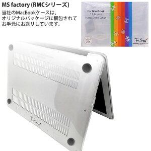 MacBookAirProRetina11/13/15インチNewMacBookAir対応(Mid2013対応)マット加工ハードシェルケースキーボードカバー付き《全11色》MOBILESTUDIO限定ブランドRainBowレインボーマックブックマットケース