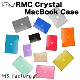 【ポイント10倍】 MacBook Air Pro Retina 11 12 13 15インチ 2019 2018 年発売 Touch Bar 搭載モデル Pro Air 13インチ 15インチ 11インチ 12インチ Retina ディスプレイ 対応 クリスタル ハード シェル マックブック ケース カバー 《全12色》 RMC