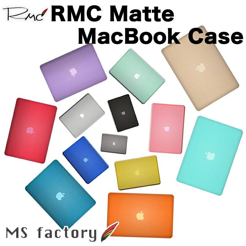 MacBook pro 13 ケース Air Pro Retina 11 12 13 15インチ 2018 年発売 Touch Bar 搭載モデル Pro Air 11インチ 13インチ Pro Retina ディスプレイ 12インチ 対応 マット加工 ハード シェル マックブック ケース カバー 《全14色》 RMC 【03P05Nov16】
