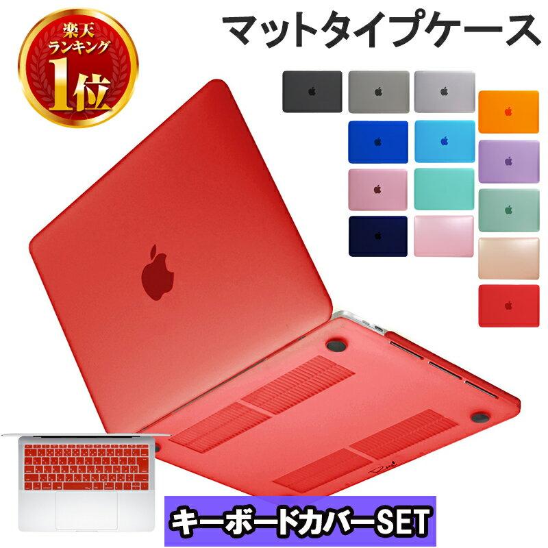 MacBook pro 13 ケース Air Pro Retina 11 12 13 15インチ 2018 年発売 Touch Bar 搭載モデル Pro Air 11インチ 13インチ Pro Retina ディスプレイ 12インチ 対応 マット加工 ハード シェル マックブック ケース キーボード カバー付《全14色》 RMC