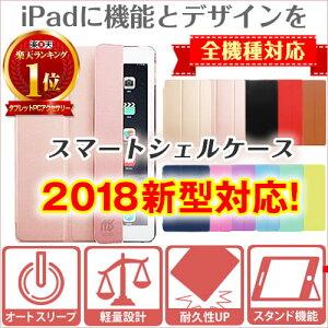 iPadAir2ケースiPadmini4iPadmini2iPadAirケースiPadmini3ケース(iPadminiRetina)/iPad2iPad3iPad4に全て対応のスマートシェルカバー!スマートカバーがパワーアップ!《MSfactory》/アイパッドエアー2ケースアイパッドミニカバー【10P19Dec15】