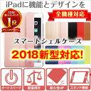 新型 iPad Pro 11インチ ケース iPad 9.7 2018 ケース iPad mini4 ケース iPad 9.7 2017 iPad Air2 Air iPad Pro 9.7 …