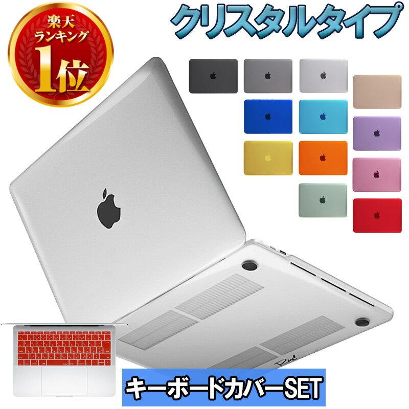 MacBook pro 13 ケース Air Pro Retina 11 12 13 15 インチ 2018 年発売 Touch Bar 搭載モデル Pro Air 11インチ 13インチ Pro Retina ディスプレイ 12インチ 対応 クリスタル ハード シェル マックブック ケース キーボード カバー付《全12色》 RMC 【03P05Nov16】