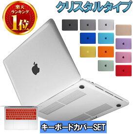 【ポイント10倍】 MacBook pro 13 ケース Air Pro Retina 11 12 13 15 インチ 2019 2018 年発売 Touch Bar 搭載モデル Pro Air 11インチ 13インチ Pro Retina ディスプレイ 12インチ 対応 クリスタル ハード シェル マックブック ケース キーボード カバー付《全12色》 RMC
