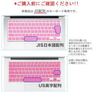 AppleWirelessKeyboard/MacBookキーボードカバー日本語(JIS配列)AirProRetina11/13/15インチ各モデル対応《RMC限定オリジナルデザインカラー》Keyboardcover[RMC]マックマックブックMaciMacキーボードカバー