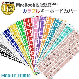 MacBook キーボードカバー 日本語 ( JIS配列 ) Air Pro Retina 11 12 13 15 16インチ 2019 2018 年発売モデル対応 Touch ID 対応 Apple Wireless Keyboard カバー 《全14色》 キーボード cover [RMC] マック マックブック Mac iMac 【 ゆうパケット送料無料 】