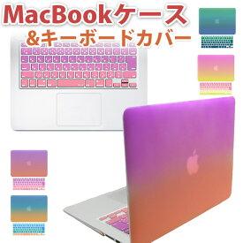 MacBook Air Pro Retina Pro15 Pro13 Touch Bar 11 12 13 15インチ Air 11 13インチ ( Mid2013 Early2014 2015 2016 2017 2018 2019 ) ハード シェル ケース キーボードカバー 付き 《RMC オリジナル グラデーション》 マックブック