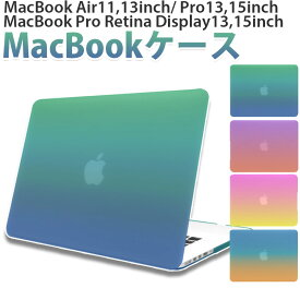 MacBook Air Pro Retina Pro15 Pro13 Touch Bar 11 13 15インチ 12インチ 2019 2018 2017年発売 (Mid2013 Early2014 2015 2016 ) A1989 A1990 A1706 A1707 A1708 ハードシェル ケース 《RMC オリジナル グラデーション》 マックブック ケース