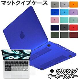 MacBook Air Pro 13 16インチ ケース 2020 2019 年発売モデル対応 Pro 13インチ 16 インチ Touch Bar 搭載モデル pro13 A2338 A2251 A2289 pro16 A2141 Air13 A2337 A2179 ハード シェル マックブックプロ エアー 保護 カバー 《全14色 マット加工 キーボードカバー付 》 RMC