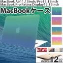 MacBook Air Pro Retina 11 13 15インチ 12インチ 2013 2014 2015年発売 New Air 11 13インチ (Mid...