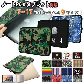 パソコンケース MacBook pro 13 ケース ノートパソコン ケース PC タブレット 7 8 9 10 11 12 13 14 15 17 インチ おしゃれ かっこいい かわいい iPad ノートパソコン 保護 撥水 10.1 11.6 12.1 13.3 15.6 スリーブ インナーケース PCバッグ