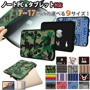 パソコンケース MacBook pro 13 ケース ノートパソコン ケース PC タブレット 7 8 9 10 11 12 13 14 15 17 インチ おしゃれ かっこいい かわいい iPad ノートパソコン 保護 撥水 10.1 11.6 12.1 13.3 15.6 スリーブ