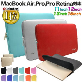 MacBook pro 13 ケース Air Retina 2016 2017 ネオプレーン インナー 11インチ 12インチ 13インチ 15インチ 《RMC オリジナル カラー 全13色》 ノート パソコン PC カバー 保護 プロテクト 撥水 11.6 13.3 15.4 おしゃれ スリーブ new!