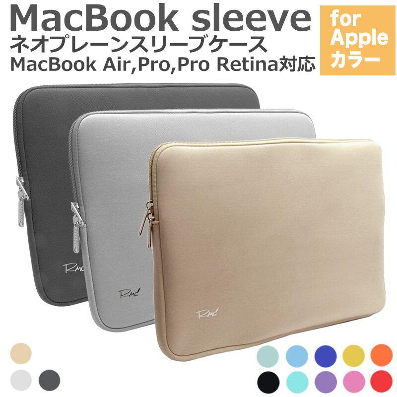 MacBook 2016 2017 ネオプレーン インナー ケース 11インチ 12インチ 13インチ 15インチ 《RMC オリジナル Apple カラー》 MacBook Air Pro Retina 対応 ノート パソコン PC カバー 保護 プロテクト 撥水 11.6 13.3 15.4 おしゃれ スリーブ ケース new!【03P05Nov16】
