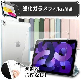 [セット] iPad ケース + ガラスフィルム iPad 10.2 mini5 Air3 Pro 2020 iPad 9.7 2018 ケース iPad mini Air 第7世代 2019 カバー Pro11 Pro10.5 Pro9.7 11インチ 10.5 Air2 mini2 mini3 mini4 おしゃれ 《MS factory》 アイパッドエアー プロ アイパッドミニ 保護