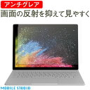 Surface Book 2 ( 13.5インチ ) / Surface Book 液晶 保護 フィルム アンチグレア 反射 低減 マット サーフェイス ブ…