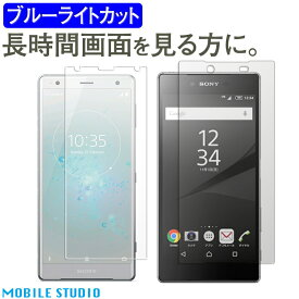 Xperia XCompact XPerfomance XAUltra XZ1 XZ1Compact XZ2 XZ2Compact XZPremium XZ XZs Z5 Z5Compact Z5Premium 液晶保護 フィルム シート ブルーライト カット