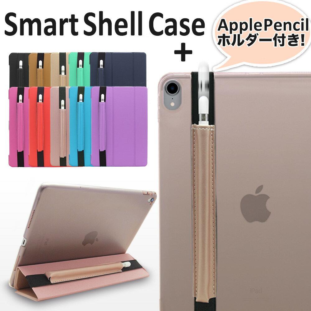[セット販売] iPad ケース + Apple Pencil ホルダー セット / iPad 9.7 2018 iPad Pro 10.5 iPad Pro 9.7 おしゃれ 人気 スマートシェルカバー 《MS factory》 アイパッドプロ アップルペンシル カバー セット割