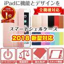 新型 iPad 9.7 2018 ケース iPad Pro 10.5 ケース iPad mini4 ケース iPad 9.7 2017 iPad Air2 iP...