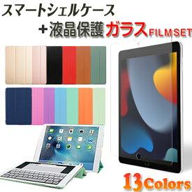 [セット] 新型 2020 iPad ケース + ガラスフィルム iPad 10.2 Air4 mini Air Pro 2019 iPad 9.7 2018 ケース mini5 Air3 Pro 11 Pro 10.5 Pro 9.7 Air2 mini4 mini3 mini2 A2197 A2198 A2152 おしゃれ 《MS factory》press アイパッドケース プロ アイパッドミニカバー 保護