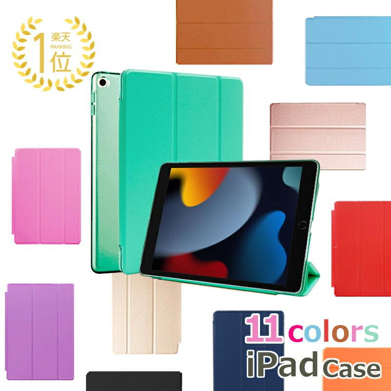新型 iPad mini Air 2019 ケース iPad 9.7 2018 2017 iPad mini4 iPad Pro 11インチ 9.7 10.5 12.9 mini5 Air3 Air2 mini2 mini3 iPad2 iPad3 iPad4 おしゃれ スマートシェルカバー 《MS factory》press アイパッドケース アイパッドミニカバー アイパッドエアー プロカバー