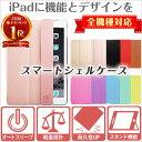 iPad mini4 ケース iPad Air2 ケース iPad Pro 9.7 iPad Pro 12.9 iPad mini2 iPad Air iPad...