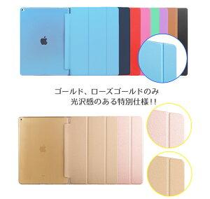 新型iPad2017ケースiPadmini4ケースiPadAir2ケースiPadPro9.7iPadPro12.9iPadmini2iPadAiriPadmini3(iPadminiRetina)iPad2iPad3iPad4第五世代おしゃれスマートシェルカバー《MSfactory》アイパッドエアー2ケースアイパッドミニカバー