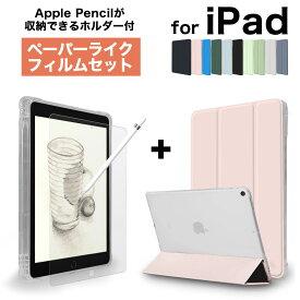 [セット] ペン収納付き・半透明 iPad ケース + ペーパーライク フィルム iPad 10.2 Air mini Pro 2021 2020 2019 第8世代 第7世代 9.7 Pro11 Pro12.9 カバー mini5 Air3 Air4 Apple Pencil ホルダー おしゃれ 紙のような描き心地 《MS factory》press アイパッドエアー ミニ