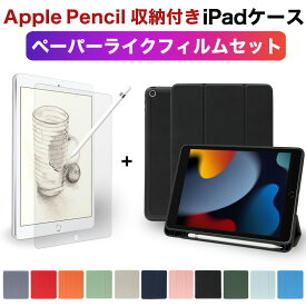 [セット] ペン収納付き iPad ケース + ペーパーライク フィルム iPad 10.2 Air mini Pro 2020 2019 第8世代 第7世代 2018 9.7 Pro11 Pro12.9 カバー mini5 Air3 Air4 A2152 Apple Pencil ホルダー おしゃれ 紙のような描き心地 《MS factory》 アイパッド エアー プロ ミニ