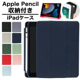 【ペン収納付き】 iPad 10.2 Air mini Pro 2021 2020 2019 ケース iPad 9.7 2018 Pro 11インチ 12.9 カバー Air4 第4世代 mini5 Air3 第8世代 第7世代 2017 A1823 A1954 A2197 A2316 Apple Pencil ホルダー おしゃれ press《MS factory》 アイパッド エアー プロ ミニ