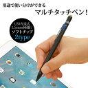 2Type アクティブ スタイラスペン USB充電式 極細1.5mm マルチタッチペン タッチパネル iPad Air mini Pro 9.7 iPhone…