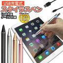 高感度 タッチペン USB充電式 超極細 1.4mm アクティブ スタイラスペン タッチパネル iPad Air mini Pro iPhone6 iPhone...